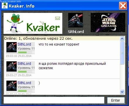 Kvaker SWGEmu Chat