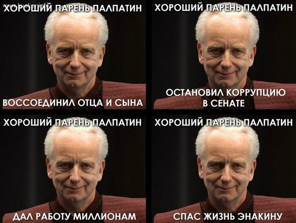 Звездные Войны - прикольные картинки