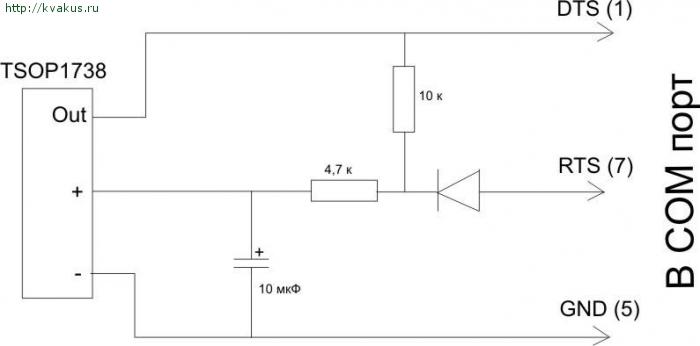 ИК приемник для компьютера (схема)