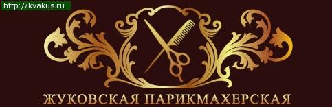 ЖУКОВСКАЯ - ПАРИКМАХЕРСКАЯ