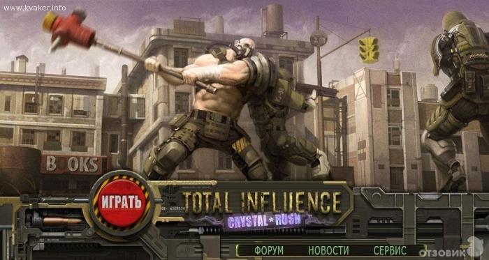 Total Influence - онлайн игра для PC - Красивая, продуманная, бесплатная он-лайн игра, где придется